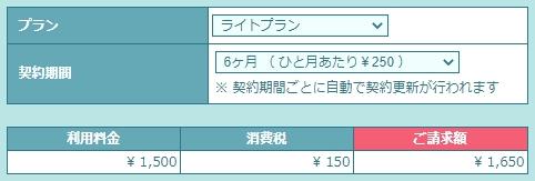 (画像:自動更新の料金が表示されている画像)