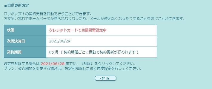 (画像:「自動更新設定」の段を抜粋した画像)