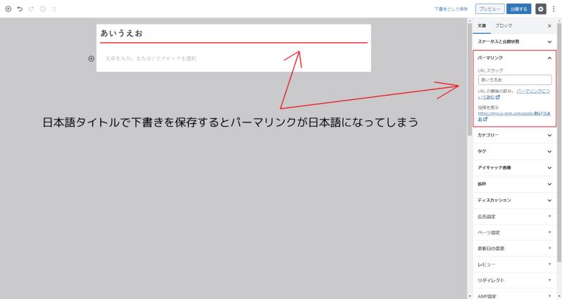 日本語タイトルで下書きを保存するとパーマリンクが日本語になってしまう